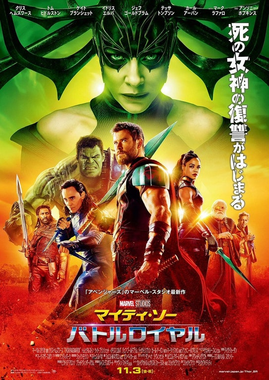 thor-poster-japones